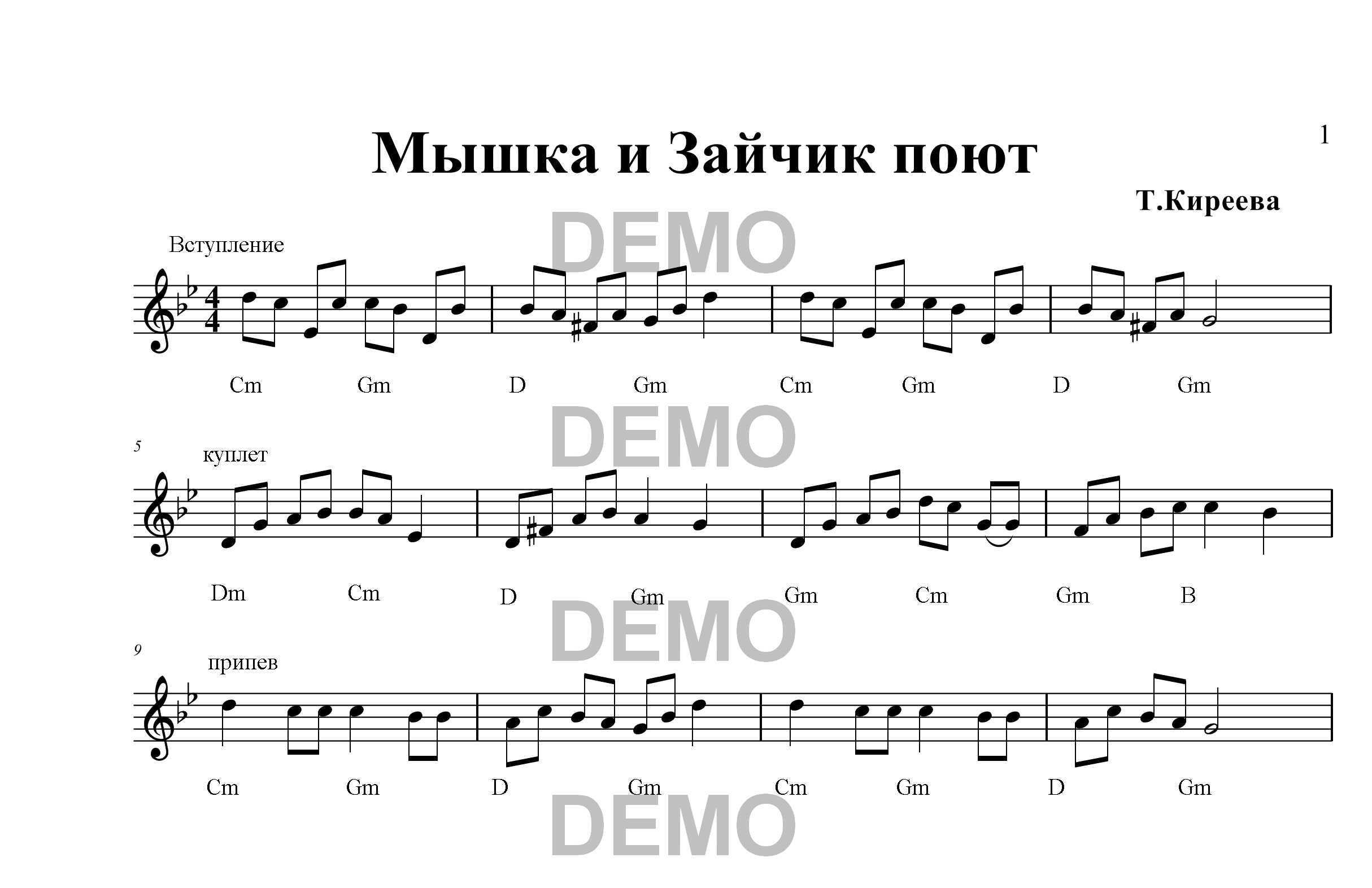 Скачать музыку триада сказка