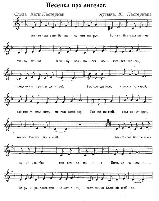 Песенка про ангелов
