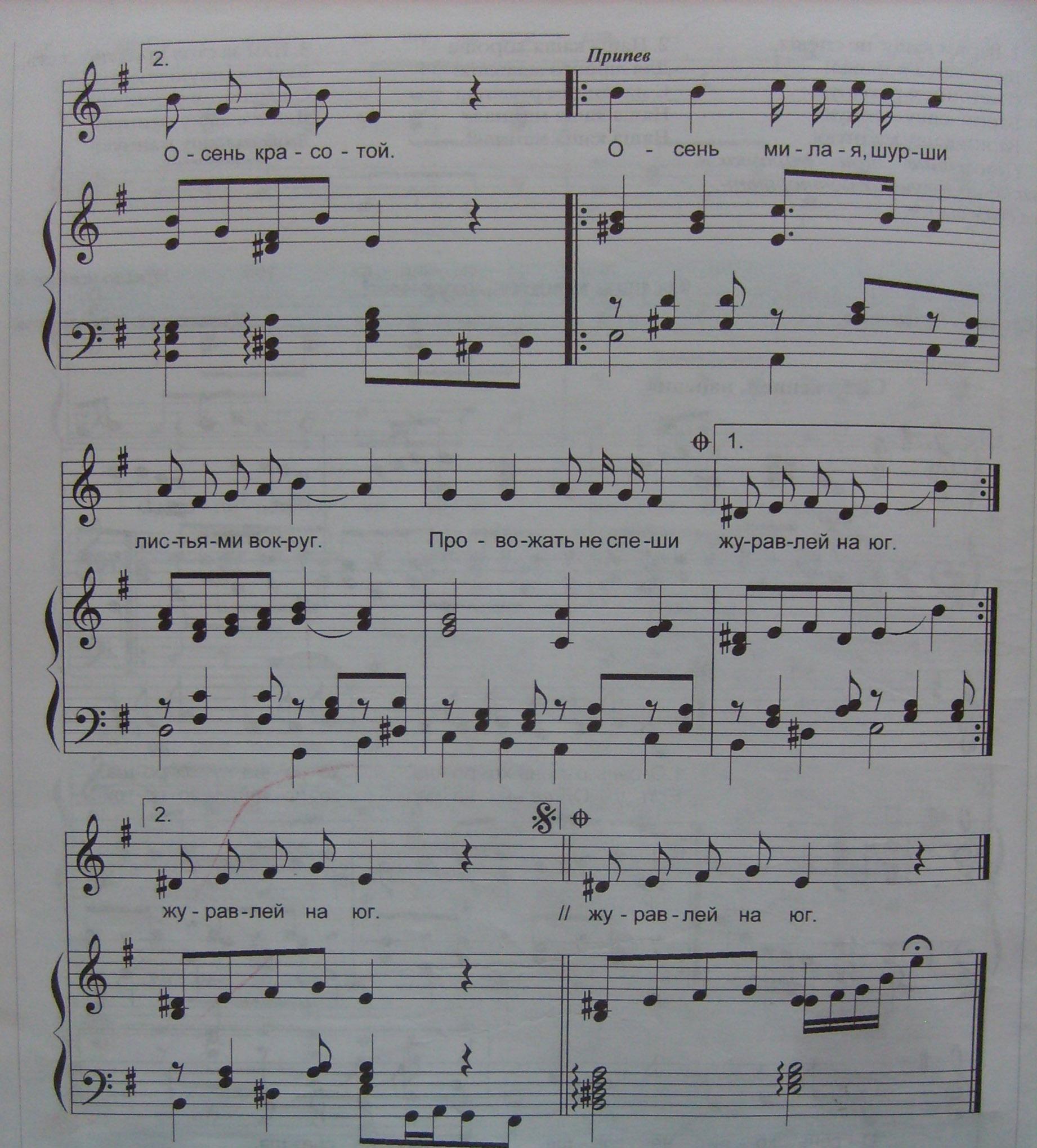 МИНУС ПЕСНИ ОСЕНЬ МИЛАЯ ШУРШИ СКАЧАТЬ БЕСПЛАТНО