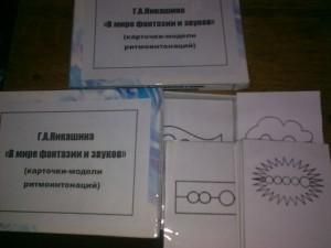 Карточки-модели ритмоинтонаций