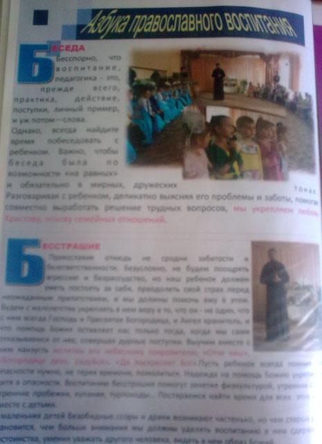 Страница для родителей. Азбука православного воспитания