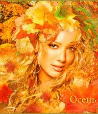 Осень-краса