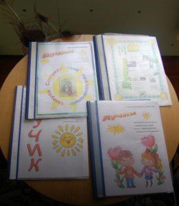 """Газета для детей и родителей """"Лучик"""" - одна из форм просветительской работы с семьями"""